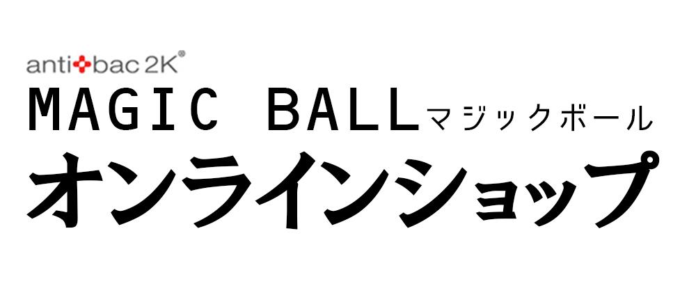 マジックボール オンラインショップ